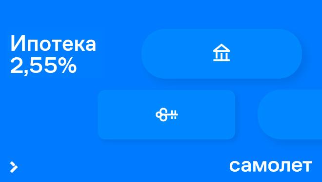 Ипотека 2,55%. ЖК «Пригород Лесное» Ставка 2,55% на весь срок кредита.